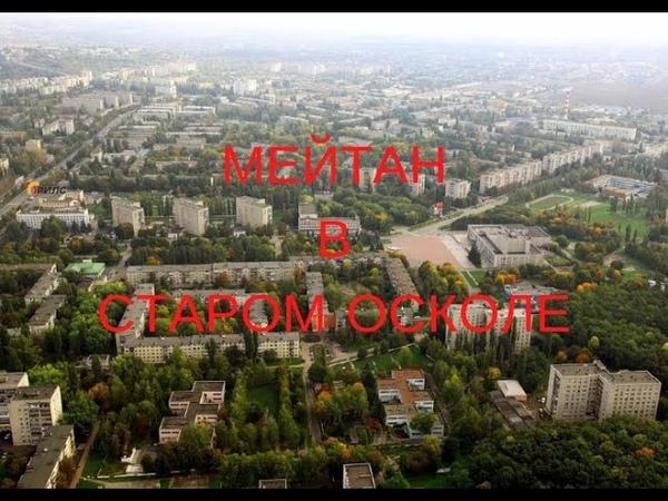 Мейтан в Старом Осколе