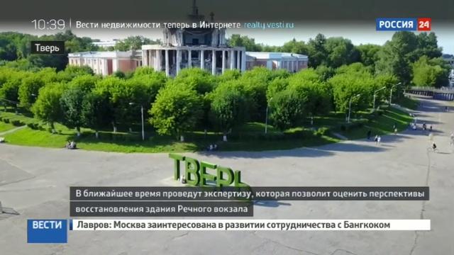 Новости на Россия 24 • Эксперты проверят здание Речного вокзала в Твери