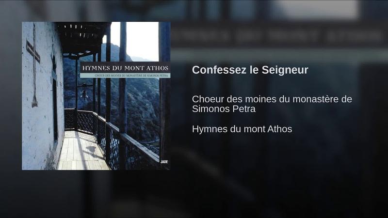 Confessez le Seigneur