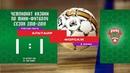 ФМФК 2018-2019. Третья лига. АЛЬТАИР — ФОРСАЖ. 11