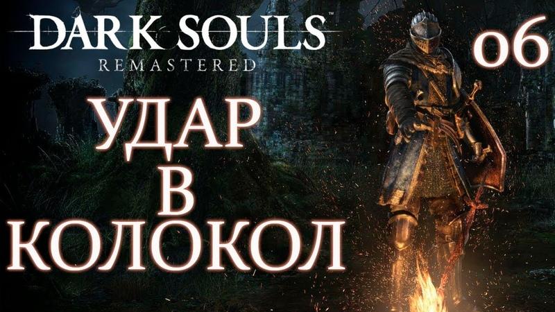 Dark Souls: Remastered - МИСТИЧЕСКОЕ ПРОХОЖДЕНИЕ 6 (EKBplay)
