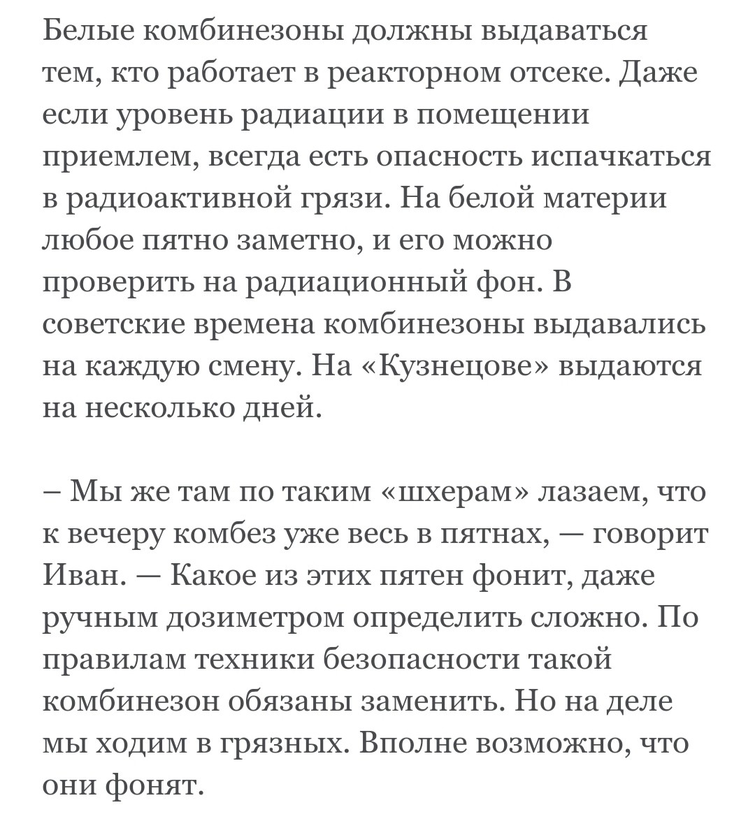 Новая газета - как Марианская впадина российской журналистики