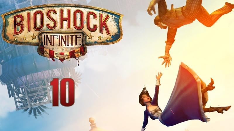 BioShock Infinite прохождение с Карном Часть 10