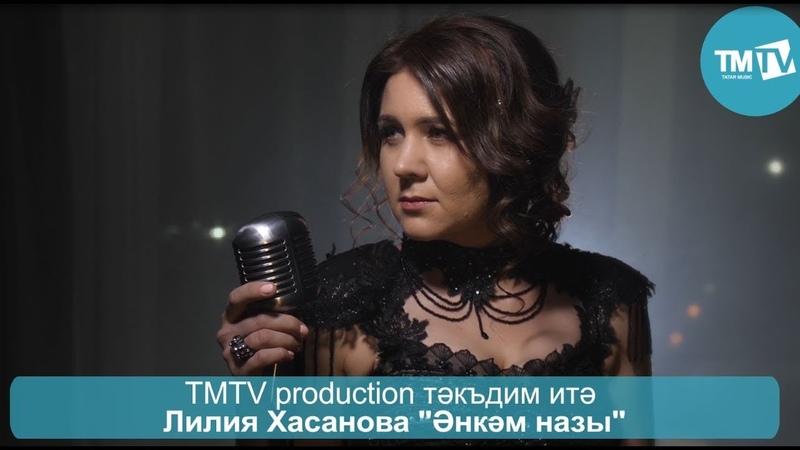 Лилия Хасанова - Әнкәм назы