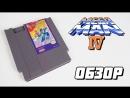 Russian Geek Mega Man 4 Extra Life