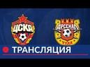 Прямой эфир ПФК ЦСКА — Арсенал Т