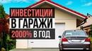Инвестиции в гаражи 2000% годовых