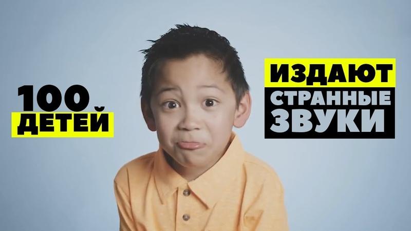 100 детей издают странные звуки