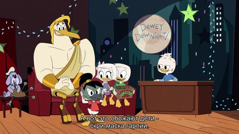 Утиные истории (2 сезон) – 5 серия - Storkules in Duckburg! (русские субтитры)
