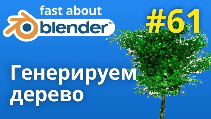 №61 Генерируем деревья в Blender sapling tree genrator
