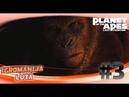 Planet of the Apes:Last Frontier/Планета обезьян:Последний рубеж.3 Столкновение миров.