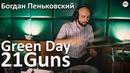 🔥 Богдан Пеньковский - Green Day - 21 guns 🔥
