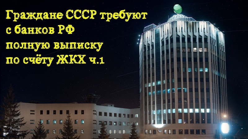 Требуем с банков полную выписку по счёту ЖКХ ч.1 в Новосибирске