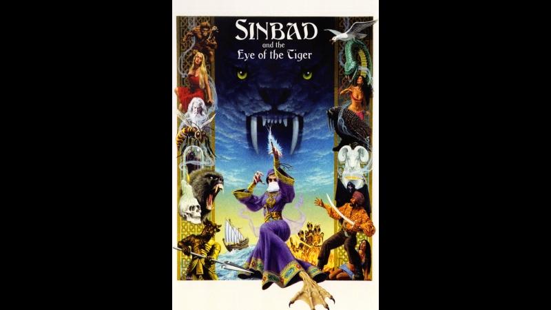Синдбад и глаз тигра 1977. ( Sindbad And The Eye Of The Tiger ) реж.С.Уонамейкер