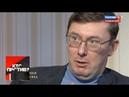 Кто против Луценко рассказал, как учил Тимошенко передавать малявы. От 23.01.2019