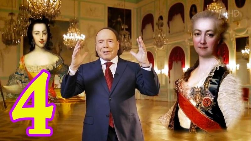 Эдвард Радзинский Царство женщин ЧАСТЬ 4 2017 HD