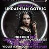 "Агентство Незабываемых Концертов ""Kiev Kills"""