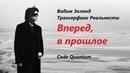 Реальное путешествие в Пространстве и Времени Вадим Зеланд Трансерфинг Реальности