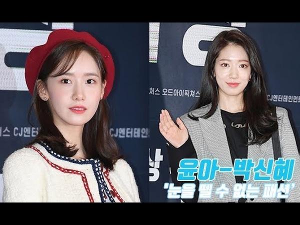윤아-박신혜 눈을 뗄 수 없는 패션 (영화 협상 VIP)