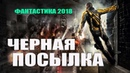 Шикарная фантастика 2018 ЧЕРНАЯ ПОСЫЛКА новинки фильмы 2018 HD онлайн