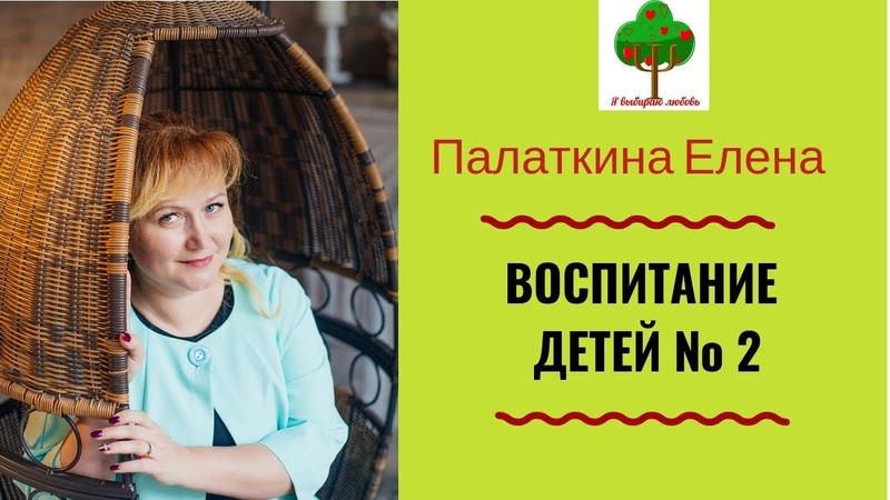 Воспитание детей №2 Палаткина Елена душепопечитель