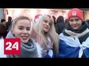 Россияне играют в хоккей с финнами на футбольной арене - Россия 24