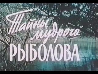 Тайны Мудрого Рыболова (1957). Старый добрый фильм о рыбалке.
