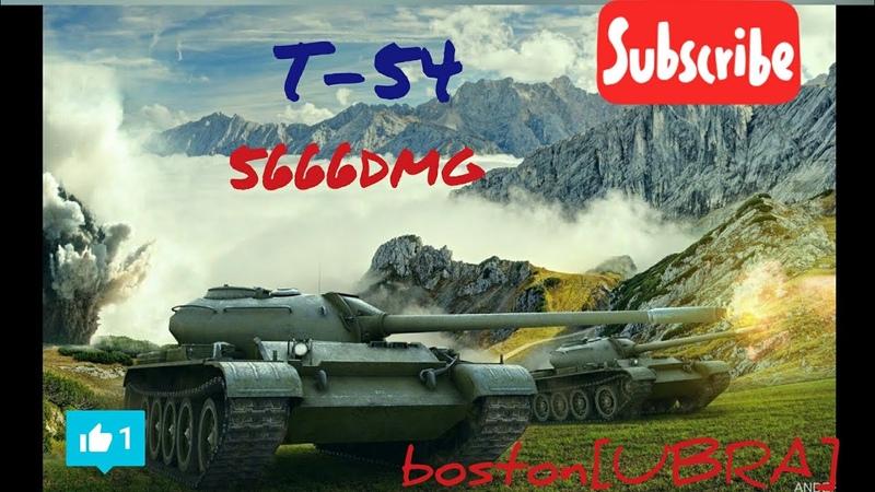 Wot blitz Т-54-5666дмг,мастер.UBRA