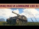 M40/M43 и LORRAINE 155 51. ЛБЗ 2.0 CHIMERA на Арте WOT.