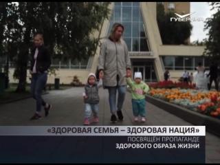 Лекция по психологии семьи и брака в рамках проекта «Здоровая семья - здоровая нация» пройдёт в Новокуйбышевске