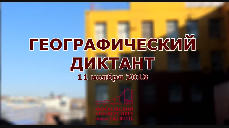 Географический диктант 2018