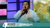Демидыч в гостях у Ксении Стриж (Стриж-Тайм, Радио Шансон)