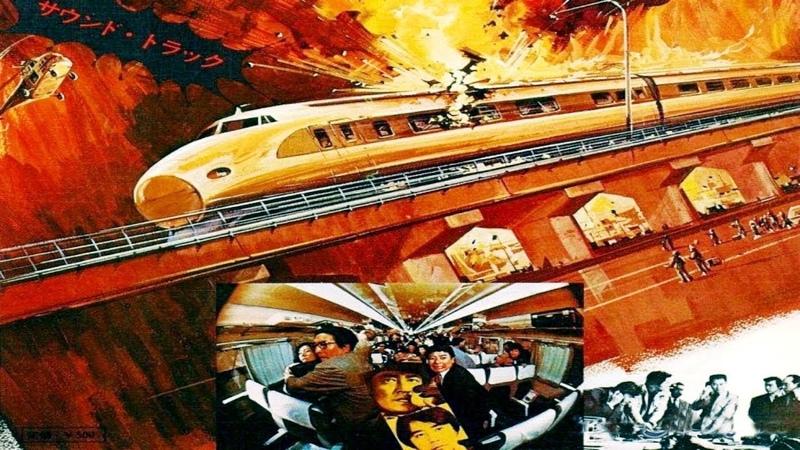 109-ый идет без остановок/ Shinkansen daibakuha (Япония, 1975г)Советская прокатная копия