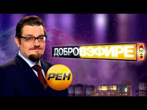 Добров в эфире (14.10.2018) © РЕН ТВ