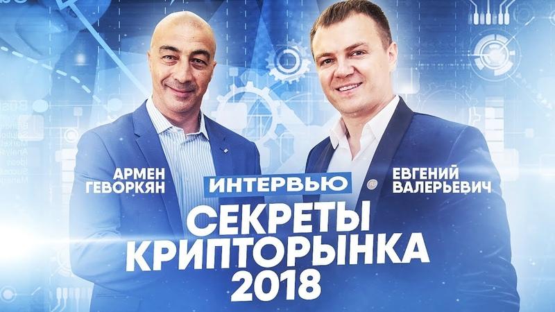 СЕКРЕТЫ КРИПТОРЫНКА 2018 АРМЕН ГЕВОРКЯН | AUNITECOM