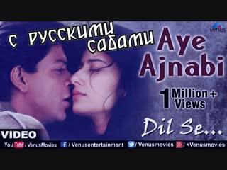 Ae ajnabi (hd) full video song ¦ dil se ¦ shahrukh khan, manisha koirala ¦ udit narayan mahalaxmi (рус.суб.)