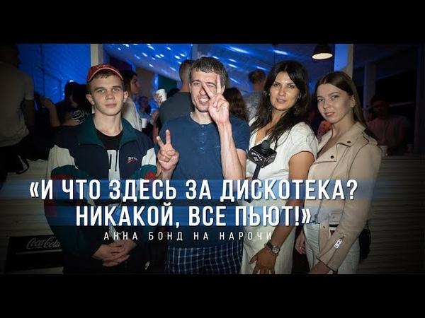 Вся правда о главном белорусском курорте Нарочь