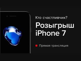 Конкурс iPhone 7/ Победитель !!!