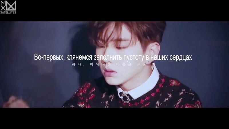 [RUS.SUB][15.03.2017][Narration Teaser] THE LAST OATH - MONSTA X