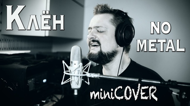 Клён 😋 miniCOVER 🎸 by Pushnoy