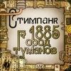 Стимпанк 1885: Город туманов