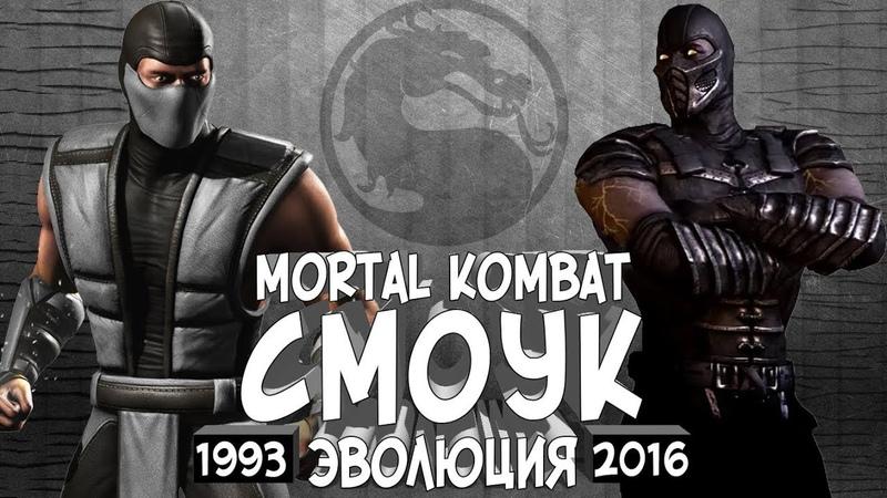 СМОУК: Эволюция в играх, мультфильмах и кино (1993-2016) | Mortal Kombat