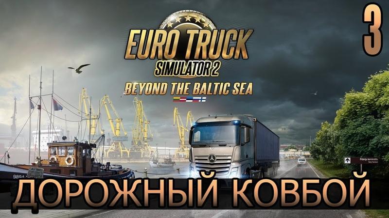Euro Truck Simulator 2 Дорожные Ковбои 3 Первый самостоятельный груз
