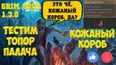 КОЖАНЫЙ КОРОБ! ТЕСТИМ ТОПОР ПАЛАЧА! - GRIM SOUL
