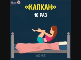 Как похудеть в кровати