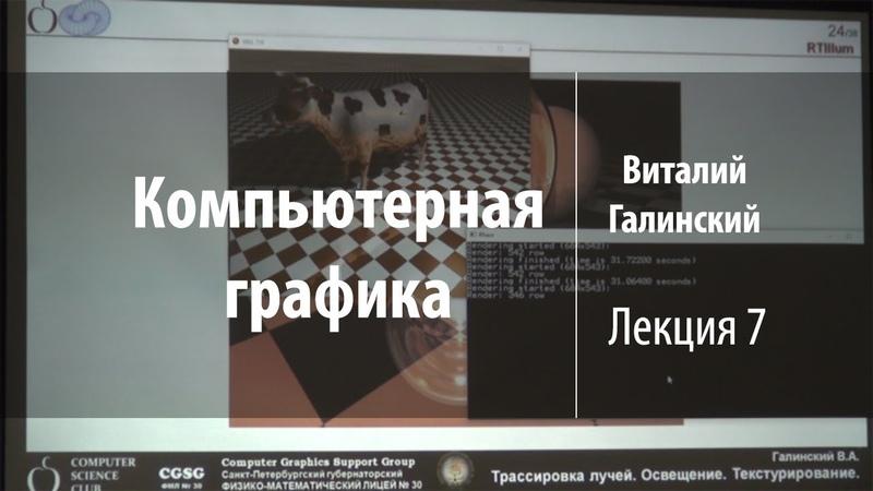 Лекция 8 Компьютерная графика Виталий Галинский Лекториум