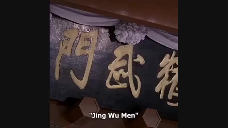 Тренировка Джета Ли из фильма Кулак легенды 1994 г
