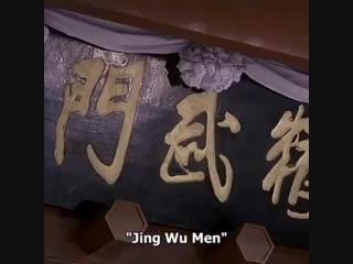 Тренировка Джета Ли из фильма Кулак легенды | 1994 г.