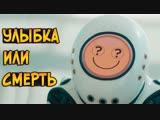 Звездный Капитан Эмодзиботы-Убийцы из сериала Доктор Кто (возможности, цели, ошибки программы)