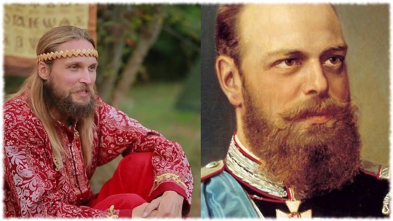 Когда в России Будет Русский Царь Вы Сброд или Народ Иван Царевич Поставил Вопрос Ребром